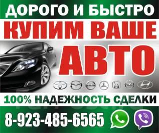 Купим Ваш авто