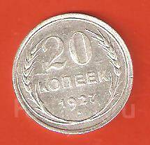20 копеек 1927 г. СССР.