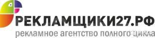 """Дизайнер. ООО """"Рекламщики27"""". Улица Волочаевская 115"""