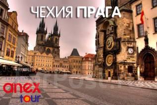 Чехия. Прага. Экскурсионный тур. Великолепная Прага!