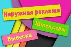 Наружная Реклама! Вывески, Штендеры, Таблички, Дизайн