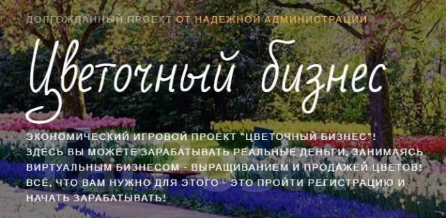 Lucky-florist 2.0 - долгожданный проект от серьезной администрации 1500866133542_bulletin