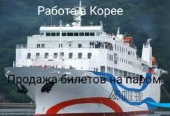 Работа в Корее! Билеты на паром Владивосток-Корея ! В наличии!