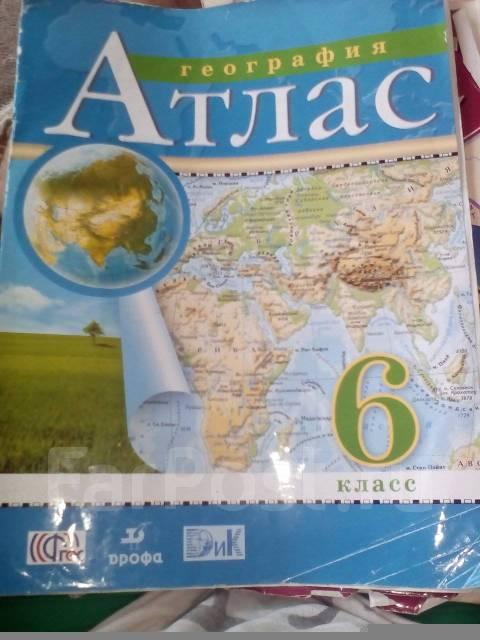 Атлас по географии 7 класс владивосток