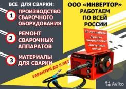 Ремонт и производство сварочных аппаратов