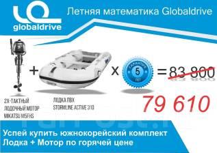Мотор Mikatsu 5FHS + Лодка ПВХ Stormline Active 310 в кредит