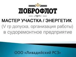 Энергетик. ООО Ливадийский ремонтно-судостроительный завод. Улица Набережная 32