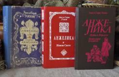 А и С. Голон Анжелика 4 книги. Цена за все !