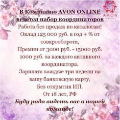 Работа дома онлайн