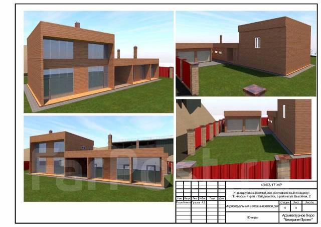 Малоэтажное строительство - Проектирование домов, коттеджей