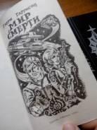 Гарри Гаррисон Миры фантастики 1-ая и 2-ая книги 1991 СССР Мир смерти