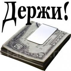 Кому нужны деньги?