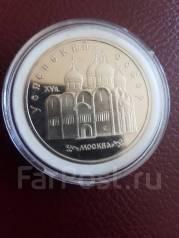 5 рублей 1990 г. Успенский собор. Пруф