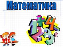 Ищу репетитора по Математике