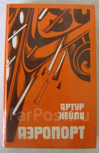Книга Артур Хейли. Аэропорт.