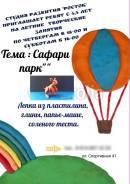 Творческие занятия летом для детей.