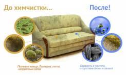 Профессиональная химчистка мягкой мебели+Бесплатная Чистка Кресла