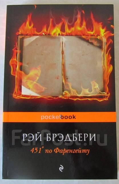 Книга Рэй Бредбери. 451 гр. по Фаренгейту.