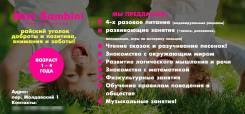 """Детский садик """"Mini Bambini"""" на Молдавском (19-я школа)"""