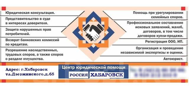 адреса бесплатных юридических консультаций в хабаровске