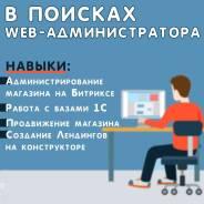 """Веб-мастер. ООО """"Компания стимул"""". Улица Партизанская 2"""