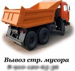 Вывоз мусора заказать