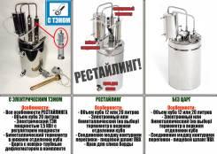 Магазин самогонных аппаратов хабаровск самодел парогенераторный самогонный аппарат