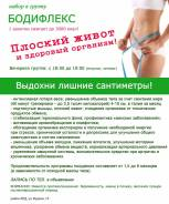Набор в группу Бодифлекс район КПД