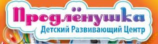 Группа продленного дня (Кирова, 22). Продлёнка! Подготовка к школе!
