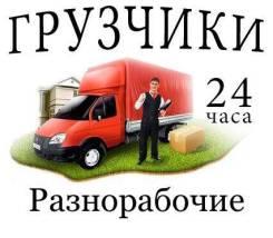 Переезды Демонтажи Грузчики Вывоз Мусора Землекопы 250-350руб/час