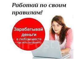 Требуются сотрудники в интернет-магазин.