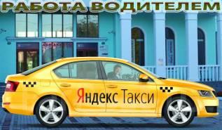 """Водитель такси. ООО """"ТК """"Корона"""". Улица Пушкина 23"""