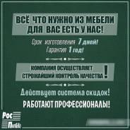 Ремонт Дивана, Кресла, Реставрация, Перетяжка! Фурнитура, Замена Фасада