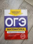 Задачники, решебники по математике. Класс: 9 класс