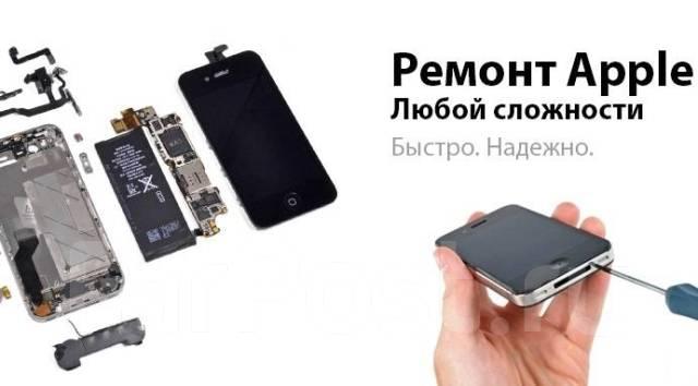 ремонт айфон уссурийск