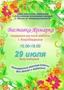 Выставка Ярмарка в г. Облучье