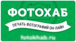 Печать фотографий от 10*15 до 30*45 через интернет