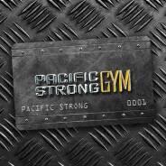 Продам безлимитный абонемент в фитнес клуб Pacific Strong Gym