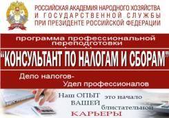 Консультант по налогам и сборам
