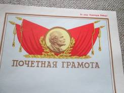 Почетная грамота . СССР. Оригинал