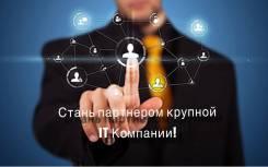 Ищу партнера в крупную IT компанию
