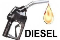 Куплю дизильное топливо опт