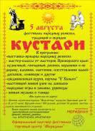"Фестиваль ремесел ""Кустари"", 5 августа, г. Фокино"