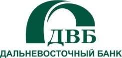 """Кредитный эксперт. ПАО """"Дальневосточный банк"""". Улица Дальзаводская 17"""
