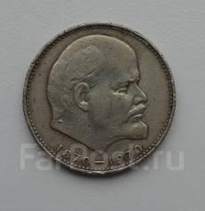 1 рубль СССР 1970 года. Сто лет со дня Рождения В. И. Ленина