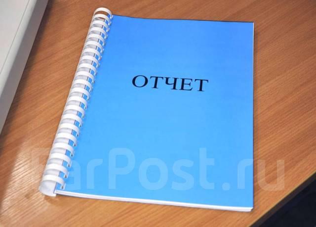 Бесплатно по акции Отчёты по практике дней Не интернет Жми  Бесплатно по акции Отчёты по практике 10 дней Не интернет Жми во Владивостоке