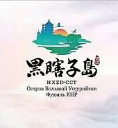 Работа в Китае(не хостес), обязательно знание кит. языка зп от 6000юаней