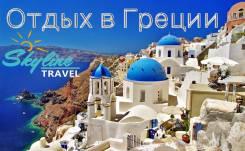 Греция. Крит. Пляжный отдых. Греция - от 30 400 руб.! Рассрочка. Трансфер в аэропорт