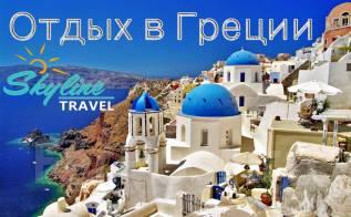 Греция. Крит. Пляжный отдых. Греция - от 21 500 руб.! Рассрочка. Трансфер в аэропорт