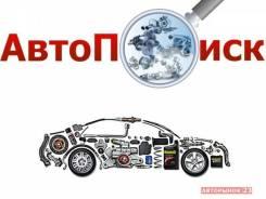 Поиск и подбор контрактных и новых запчастей во Владивостоке